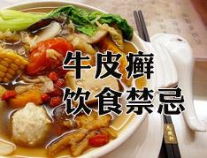 牛皮癣能吃小黄花鱼吗