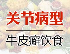 关节病型牛皮癣饮食.jpg